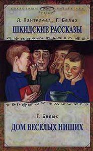 Григорий Белых -Белогвардеец