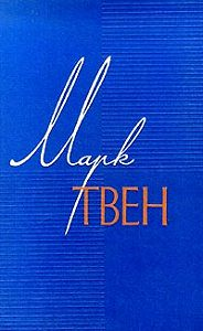 Марк Твен -Рассказ о хорошем мальчике