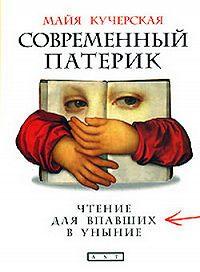 Майя Кучерская -Современный патерик. Чтение для впавших в уныние