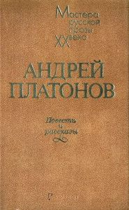 Андрей Платонов - Маленький солдат