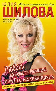 Юлия Шилова -Любовь проверяется временем, или Его нежная дрянь