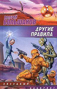 Валерий Большаков -Другие правила