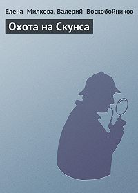 Валерий  Воскобойников -Охота на Скунса