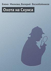 Елена  Милкова, Валерий  Воскобойников - Охота на Скунса