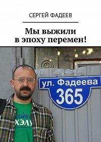 Сергей Фадеев -Мы выжили в эпоху перемен!