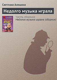 Светлана Алешина -Недолго музыка играла
