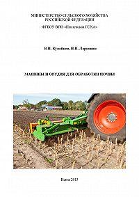 Николай Ларюшин, Виктор Кувайцев - Машины и орудия для обработки почвы