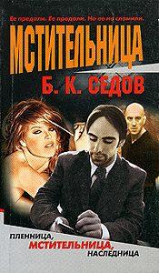 Б. К. Седов -Мстительница