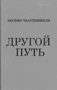Борис Акунин, Григорий Чхартишвили - Другой Путь (адаптирована под iPad)