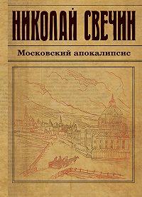Николай Свечин -Московский апокалипсис