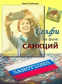 Анна Пейчева - Селфи на фоне санкций