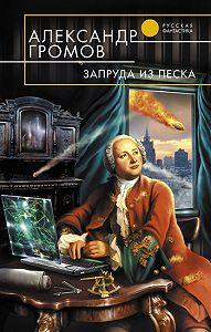 Александр Громов -Запруда из песка
