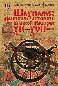 Анатолий Фоменко -Шахнаме: иранская летопись Великой Империи XII–XVII веков