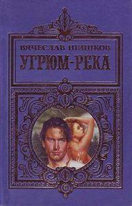 Вячеслав Шишков -Угрюм-река