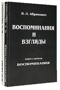 Исай Абрамович -Взгляды