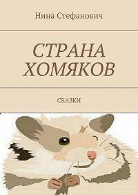 Нина Стефанович -Страна хомяков. Сказки