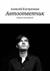 Алексей Костричкин -Автоответчик. Сборник стихотворений