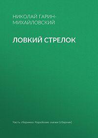 Николай Гарин-Михайловский -Ловкий стрелок