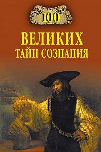 Анатолий Бернацкий -100 великих тайн сознания