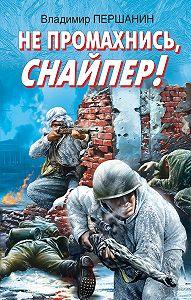 Владимир Першанин -Не промахнись, снайпер!