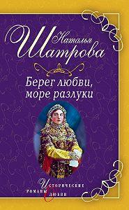 Наталья Шатрова -Берег любви, море разлуки