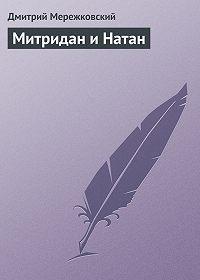 Дмитрий Мережковский -Митридан и Натан