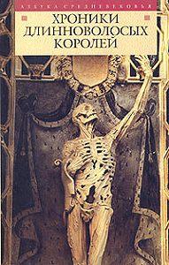 Сборник -Хроники длинноволосых королей
