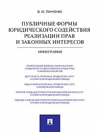 Владислав Панченко -Публичные формы юридического содействия реализации прав и законных интересов. Монография
