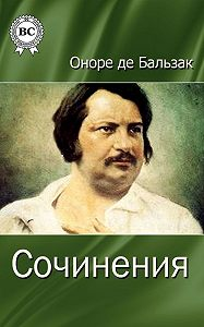 Оноре де Бальзак -Сочинения