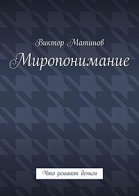 Виктор Матинов -Миропонимание. Что решают деньги