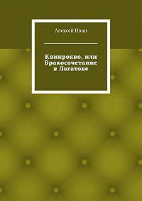 Алексей Ивин - Квипрокво, или Бракосочетание в Логатове