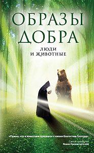 Владимир Ахтырский -Образы добра: люди и животные