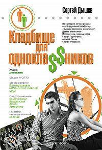 Сергей Дышев -Однокла$$ники играли в убийство
