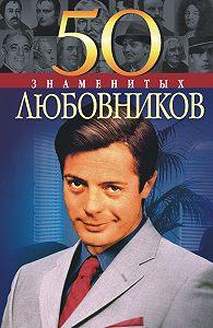 Юрий Пернатьев, Елена Васильева - 50 знаменитых любовников