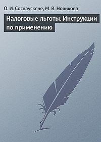 О. И. Соснаускене, М. В. Новикова - Налоговые льготы. Инструкции по применению