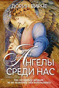 Дорин Вирче -Ангелы среди нас