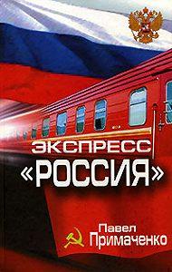 Павел Примаченко -Экспресс «Россия»
