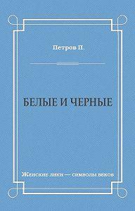 Петр Николаевич Петров -Белые и черные