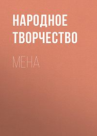 Народное творчество -Мена