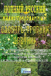 Е. Залесова, О. Петровская - Полный иллюстрированный словарь-травник и цветник