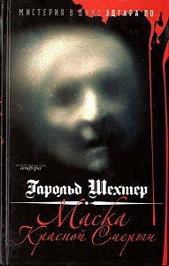 Гарольд Шехтер -Маска Красной смерти
