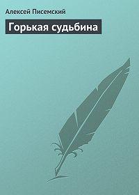 Алексей Писемский -Горькая судьбина