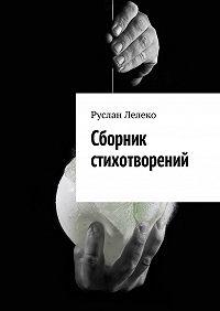 Руслан Лелеко - Сборник стихотворений