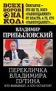 Владимир Прибыловский - Перекличка Владимира Путина. Кто выбывает, а кто остается?
