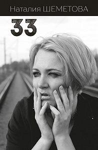 Наталия Шеметова -33 (сборник)