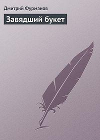 Дмитрий Фурманов -Завядший букет