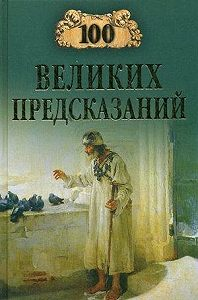 Станислав Славин -100 великих предсказаний