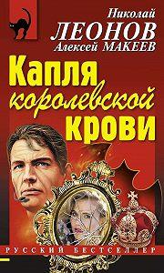 Николай Леонов -Капля королевской крови