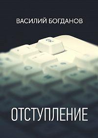 Василий Богданов -Отступление