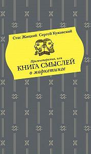 Сергей Кужавский, Стас Жицкий - Притчетерапия, или Книга смыслей о маркетинге